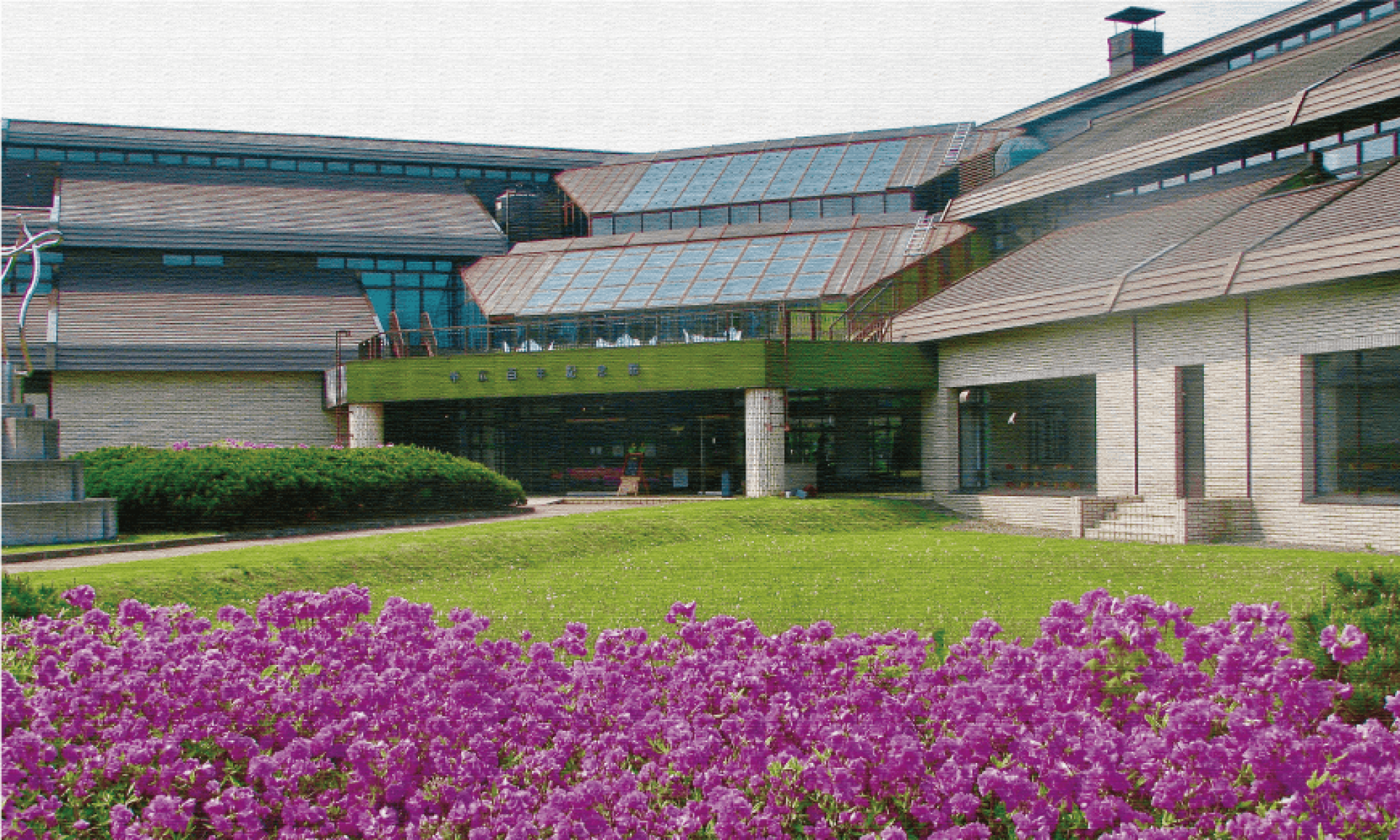 帯広百年記念館